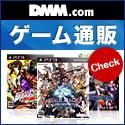 DMM.com ゲーム通販 全国送料無料!